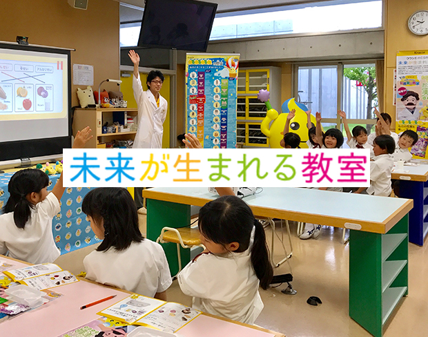 未来が生まれる教室