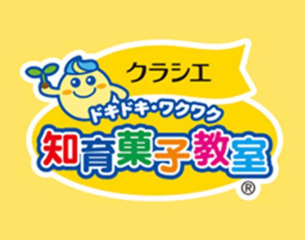 知育菓子教室®